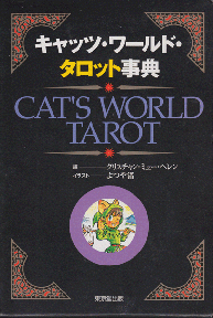 Cat's World