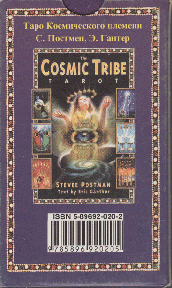 Cosmic Tribe (Russian)(ADULT)