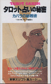 New Egiptian (Karashima)