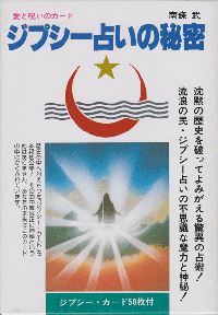 Gypsy Cards (Nanjo)