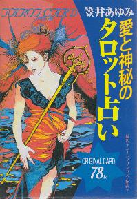 Moon Princess Himiko